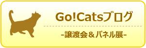 gocats_blog